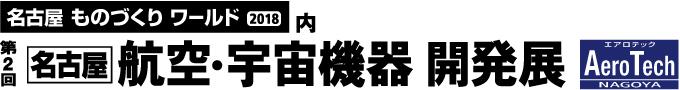 第2回[名古屋]航空・宇宙機器開発展