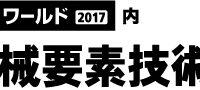 第2回[名古屋]機械要素技術展