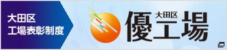 大田区工場表彰制度「優工場」