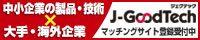 J-GoodTech(ジェグテック)