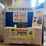 日本結晶成長学会国内会議(NCCG-44)