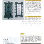 第26回大田区中小企業新製品・新技術コンクール