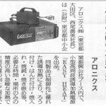 金属産業新聞(6/20号)