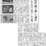 金属産業新聞(3/6号)