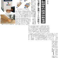 金属産業新聞(3/20号)